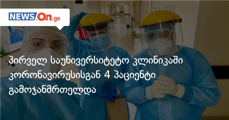 პირველ საუნივერსიტეტო კლინიკაში კორონავირუსისგან 4 პაციენტი გამოჯანმრთელდა