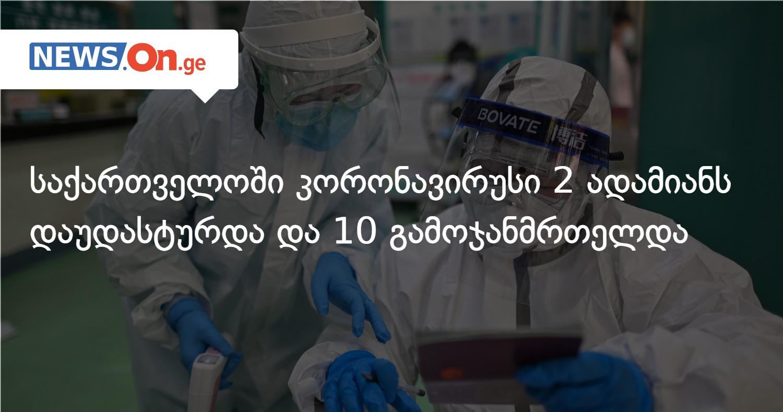 საქართველოში კორონავირუსი კიდევ 2 ადამიანს დაუდასტურდა და 10 გამოჯანმრთელდა